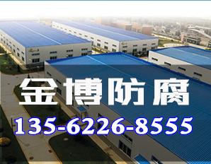 山东金博防腐材料有限公司